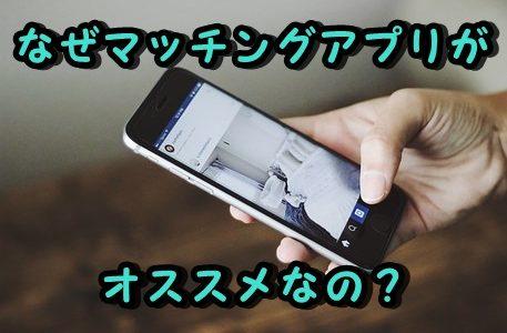 【ステップ3】出会いを求めるならなぜマッチングアプリがおすすめなの?