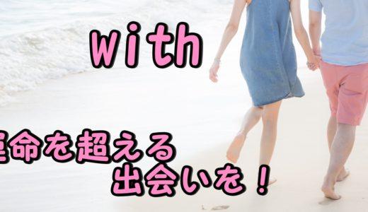 with(ウィズ)で運命を超える出会いを!