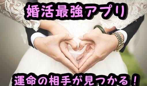 婚活アプリ ゼクシィ縁結び パートナー選びならコレしかない!