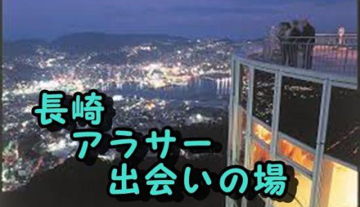 長崎市のアラサーの出会い場紹介!【出会いのないアラサーの出会いスポット