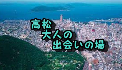 高松市のアラサーの出会いの場紹介!【出会いのないアラサーの出会いスポット】