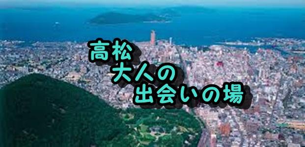 高松市 アラサー 出会いの場