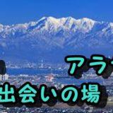 富山市 アラサー 出会いの場