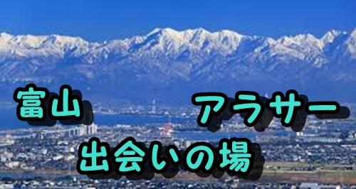 富山市のアラサーの出会いの場紹介!【出会いのないアラサーの出会いスポット】