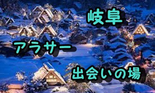 岐阜市のアラサーの出会いの場紹介!【出会いのないアラサーの出会いスポット】