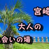 宮崎市 アラサー 出会いの場