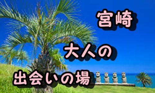 宮崎市のアラサーの出会いの場紹介!【出会いのないアラサーの出会いスポット】
