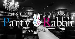 名古屋市 アラサー 出会いの場 Party RAbbit