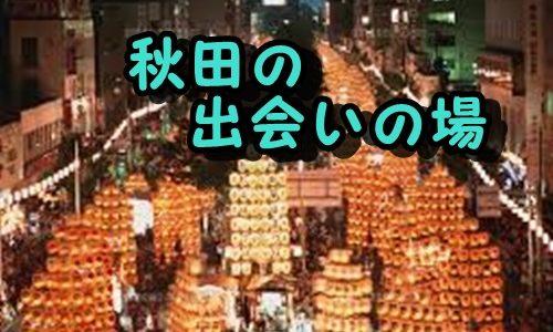 秋田市のアラサーの出会いの場紹介!【出会いのないアラサーの出会いスポット】