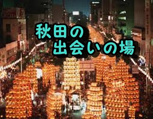秋田市 アラサー 出会いの場