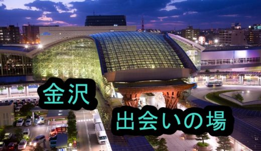 金沢市のアラサーの出会いの場紹介!【出会いのないアラサーの出会いスポット】
