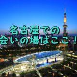 名古屋市 アラサー 出会いの場