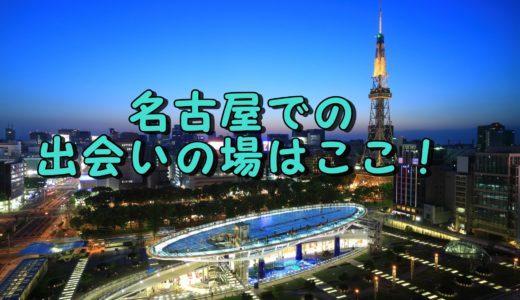 名古屋市でのアラサーの出会い場紹介!【出会いのないアラサーの出会いスポット】