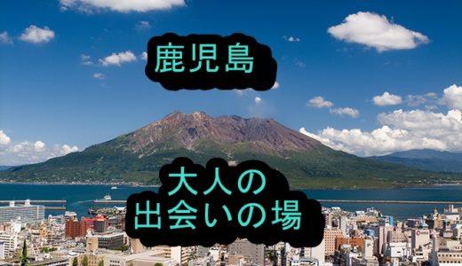 鹿児島市のアラサーの出会い場紹介!【出会いのないアラサーの出会いスポット】