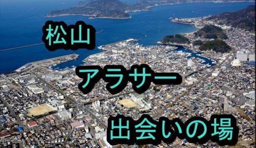 松山市のアラサーの出会い場紹介!【出会いのないアラサーの出会いスポット】