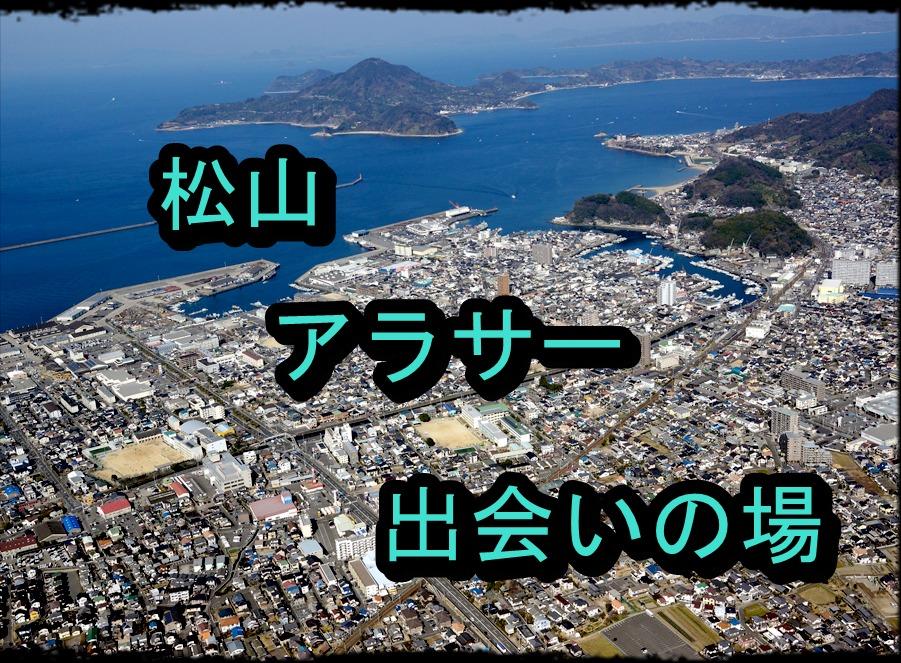 松山市 アラサー 出会いの場