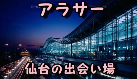 仙台市でのアラサーの出会い場紹介!【出会いのないアラサーの出会いスポット】