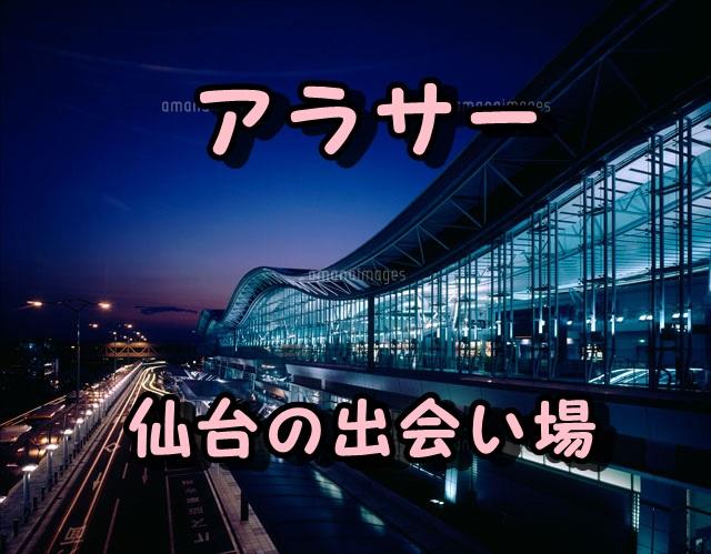 仙台市 アラサー 出会いの場