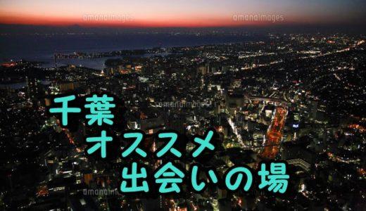 千葉でのアラサーの出会い場紹介!【出会いのないアラサーの出会いスポット】