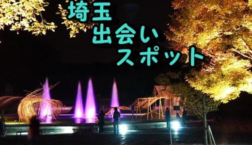 埼玉でのアラサーの出会い場紹介!【出会いのないアラサーの出会いスポット】
