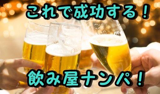 飲み屋でのナンパの成功率を上げる方法 5選! ナンパできない人必見!