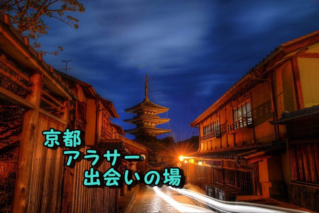 京都市 アラサー 出会いの場