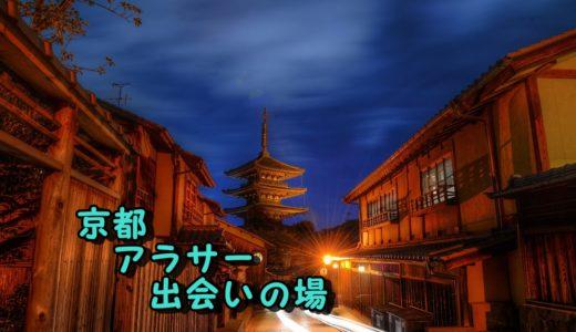 京都市でのアラサーの出会い場紹介!【出会いのないアラサーの出会いスポット】
