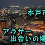 水戸市 アラサー 出会いの場