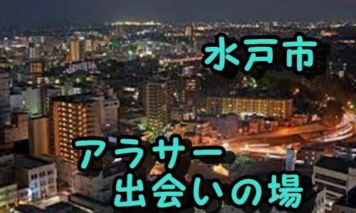 水戸市のアラサーの出会いの場紹介!【出会いのないアラサーの出会いスポット】