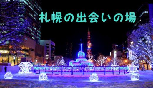 札幌市でのアラサーの出会い場紹介!【出会いのないアラサーの出会いスポット】