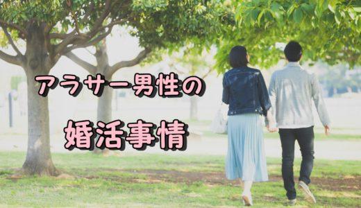 【30代】アラサー男性の婚活事情とは!?アラサーは出会いがない?