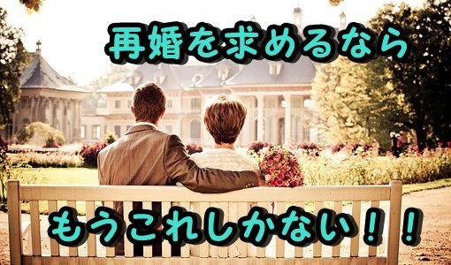 [マリッシュ] 婚活・再婚活応援アプリ 徹底解説!
