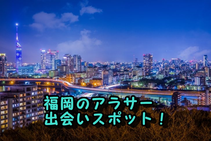 福岡市 アラサー 出会いの場