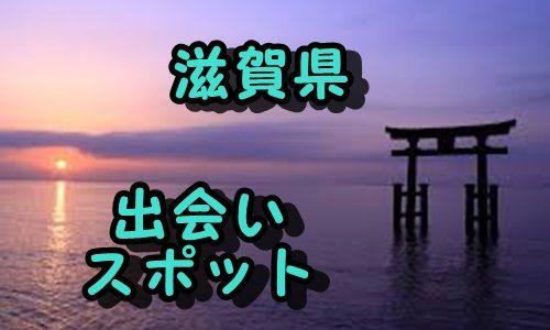 滋賀県のアラサーの出会いの場紹介!【出会いのないアラサーの出会いスポット】