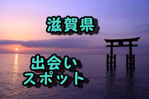 滋賀県 アラサー 出会いの場