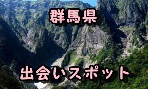 群馬県のアラサーの出会いの場紹介!【出会いのないアラサーの出会いスポット】