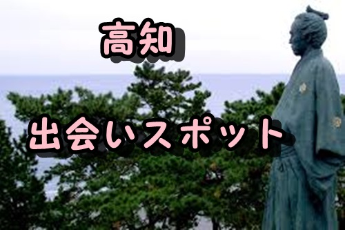 高知市 アラサー 出会いの場