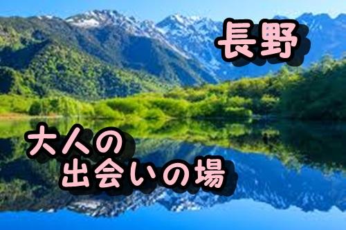 長野市 アラサー 出会いの場