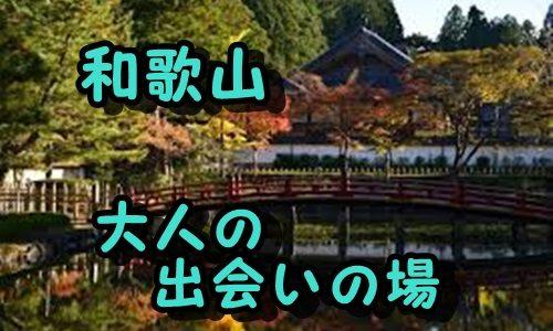 和歌山市のアラサーの出会いの場紹介!【出会いのないアラサーの出会いスポット】