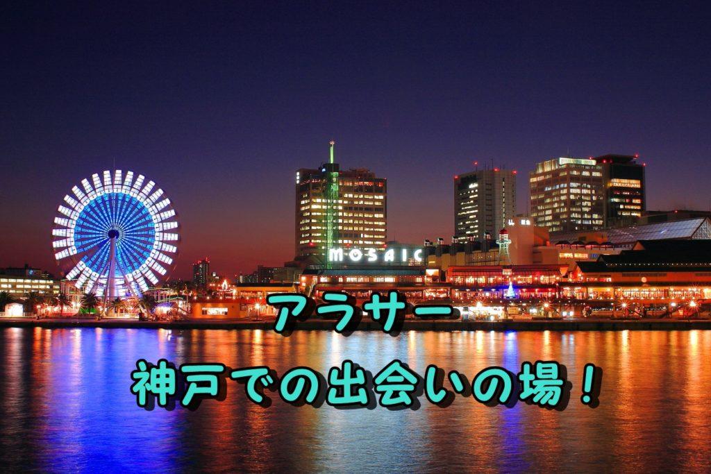 神戸 アラサー 出会いの場