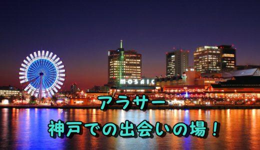 神戸でのアラサーの出会い場紹介!【出会いのないアラサーの出会いスポット】