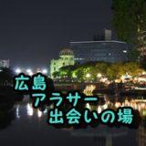 広島市 アラサー 出会いの場