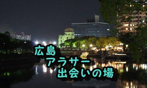 広島市でのアラサーの出会い場紹介!【出会いのないアラサーの出会いスポット】