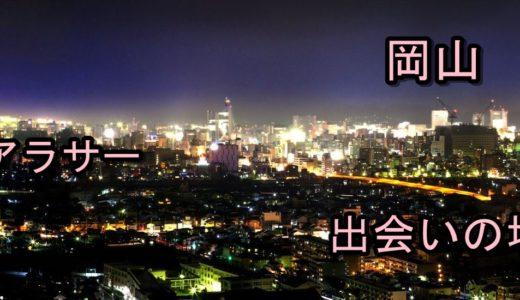 岡山市でのアラサーの出会い場紹介!【出会いのないアラサーの出会いスポット】