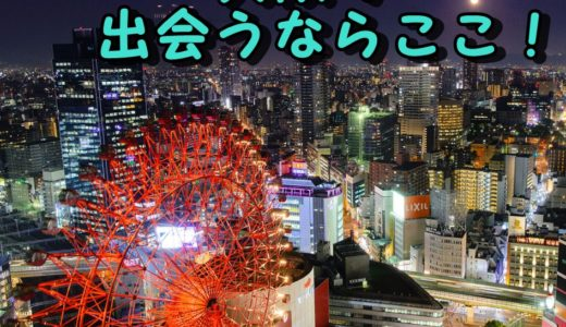 大阪でのアラサーの出会いの場紹介!【出会いのないアラサー出会いスポット】
