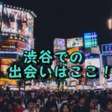 渋谷区 アラサー 出会いの場