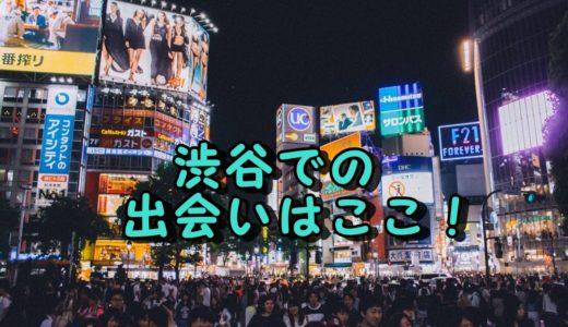 渋谷区でのアラサーの出会いの場!【出会いのないアラサーの出会いスポット】