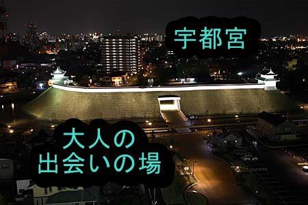 宇都宮市のアラサーの出会い場紹介!【出会いのないアラサーの出会いスポット】