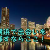 横浜市 アラサー 出会いの場