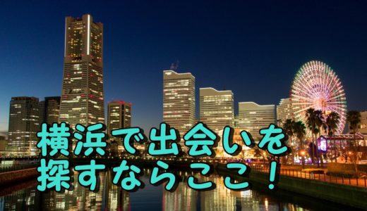 横浜市でのアラサーの出会い場紹介!【出会いのないアラサーの出会いスポット】